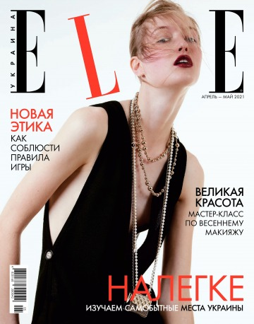 ELLE Украина №3-4 05/2021