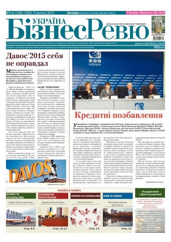 Україна Бізнес Ревю №5-6 02/2015