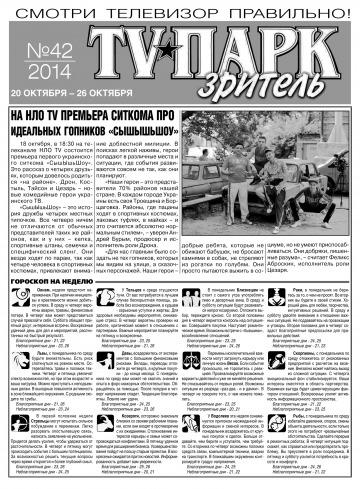 TV-Парк. Зритель №42 10/2014