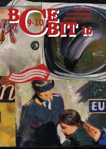 ВСЕСВІТ, український журнал іноземної літератури №9-10 10/2016