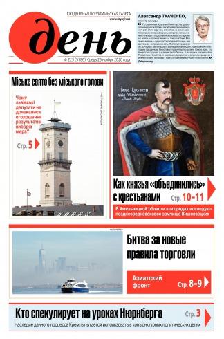 День. На русском языке №223 11/2020