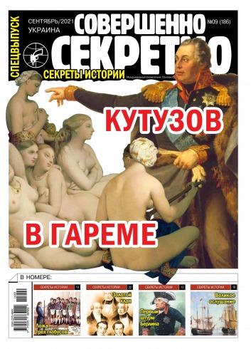 Совершенно секретно – Украина. Спецвыпуск №9 09/2021