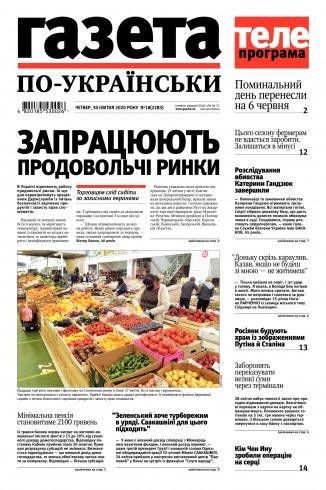 Газета по-українськи №17 04/2020