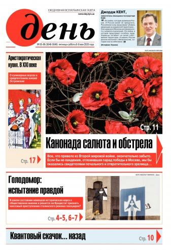 День. На русском языке. (пятница) №85-86 05/2020