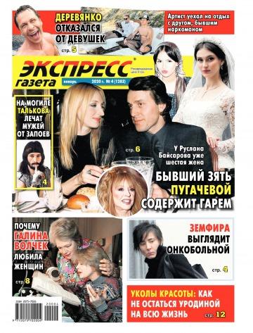 Экспресс-газета №4 01/2020