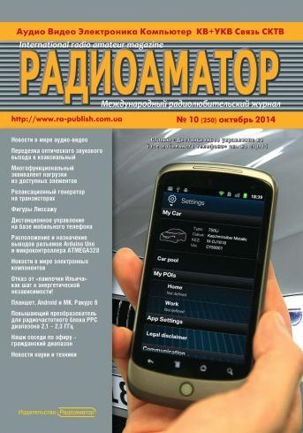 Радиоаматор. Международный радиолюбительский журнал. №10 10/2014