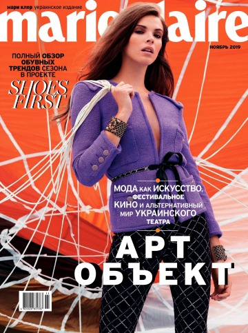 Marie Claire №11 11/2019