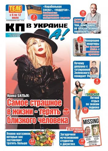 Комсомольская правда (четверг) №93-94 07/2020