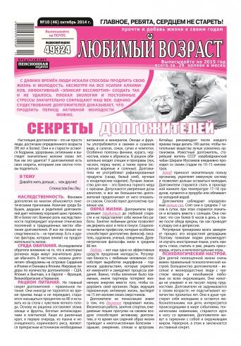 Любимый возраст №10 10/2014