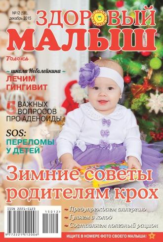 Здоровый малыш №12 12/2015