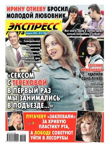 Экспресс-газета №8 02/2020