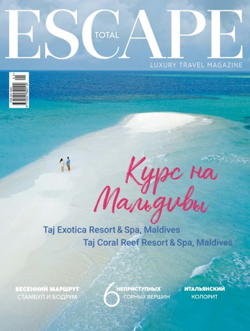 TOTAL ESCAPE №2 05/2019