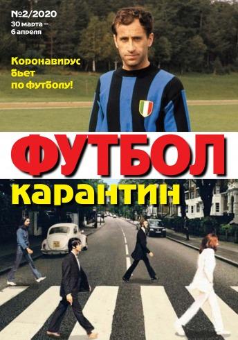 Футбол №2 - карантин 04/2020