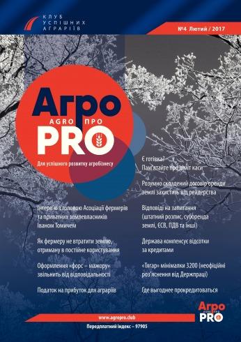 АгроПРО №4 02/2017
