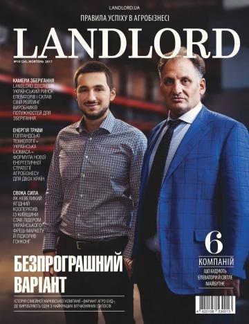 Landlord (Землевласник) №10 10/2017