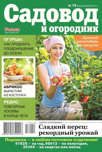 Садовод и огородник №14 07/2017