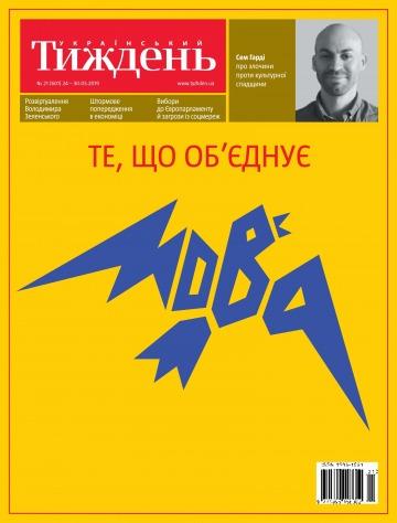 Український Тиждень №21 05/2019