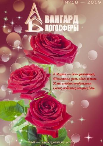 Авангард Блогосферы №18 03/2019