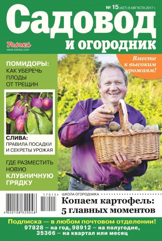 Садовод и огородник №15 08/2017
