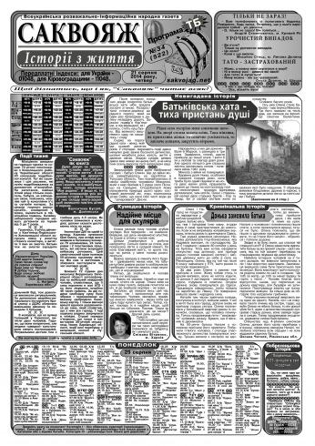 Саквояж: історії з життя №34 08/2014